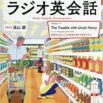 NHKラジオ英会話 4月~9月 覚書