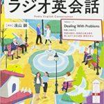 2017年度NHKラジオ英会話 10月~ 覚書