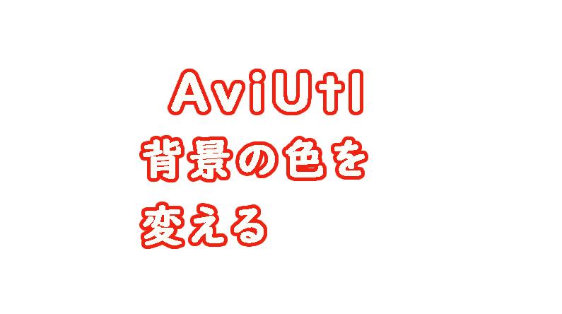 AviUtl 背景の色 変更