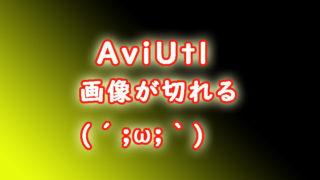 AviUtl メディアオブジェクト 挿入した画像が切れる場合 写真が切れるなら→最大画像サイズを変更しよう