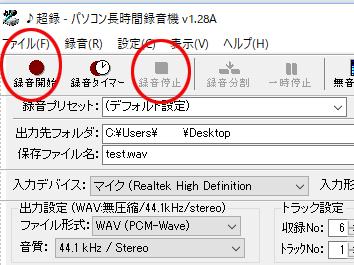 超録 音声録音 使い方 MP3