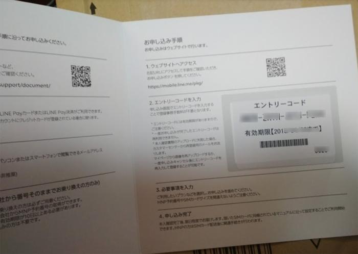 エントリーパッケージ エントリ-コード