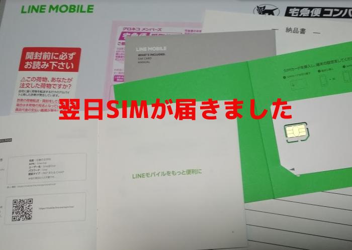 LINEモバイル SIMカード MNP