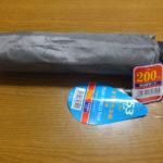 100均 ダイソーの折り畳み傘はどう? 200円商品