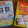 100均 ダイソーの中国語教本 イラストでわかる会話ブック 小学生で教わった算数 学習教材!