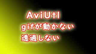 AviUtl gifアニメが動かない、読み込めない場合原因は? gifが透過しない photoshop一発でフレームに割り当てる方法