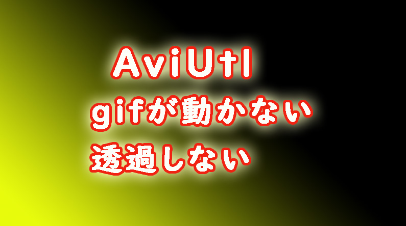 AviUtl GIF 透過しない