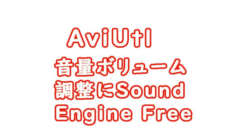 音量ボリューム調整にSoundEngine Free