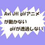 Avi Utl gifアニメが動かない、読み込めない場合原因は? gifが透過しない photoshop一発でフレームに割り当てる方法