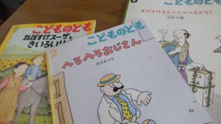 おすすめ絵本 へろへろおじさん (こどものとも絵本)  福音館書店