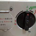 旧式の壁埋込型ガスコンセント・ガス栓 回らない!外れない!折れた!抜けない! ガスファンヒーターの料金