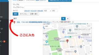 Word Press おすすめグーグルマップを表示させるプラグイン MapPress Easy Google Maps 目的地の検索でOK 住所入力不要