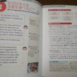 英語で説明!外国人が必ず聞いてくるニッポンの不思議88 英語でガイドボランティアを目指して!