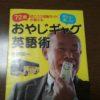 使える! 通じる! おやじギャグ英語術 英語のユーモア、ジョークで外国からのゲストを笑わそう