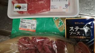誕生日に豪華黒毛和牛のステーキ!とオーストラリア産ステーキの味 食べ比べ