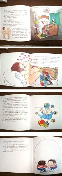 ぼくどこからきたの?性教育の絵本