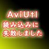 AviUtl  動画ファイルの読み込みに失敗しました