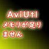 AviUtl MP4出力時 メモリが足りません ・・・エラーメッセージ