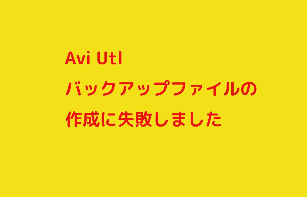 AVIUTL バックアップファイルの作成に失敗しました