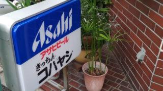 きっちん コバヤシ 食堂 新小平駅 一橋学園駅