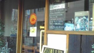 イタリアンレストラン GIALLO ジャッロ in 一橋学園
