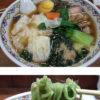 中国 宮廷麺 なにや in 小平市 一橋学園駅
