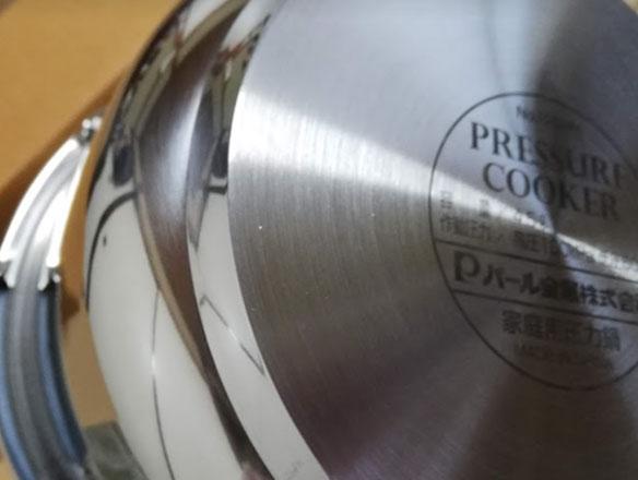 パール金属 圧力鍋 4.5L 3層底