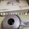 おすすめ日本製の18cm天ぷら鍋 藤田金属のフタ付き天ぷら鍋 ボン! 使い勝手のよい片手天ぷら鍋