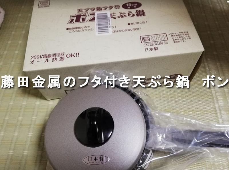 18cm天ぷら鍋 藤田金属のフタ付き天ぷら鍋 ボン