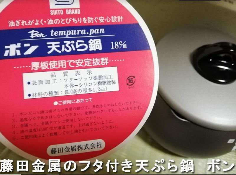 日本製の18cm天ぷら鍋 藤田金属のフタ付き天ぷら鍋 ボン