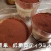 こどもも喜ぶ簡単 低糖質ティラミス 3時のおやつを安価で豪華に(#^.^#) 甘さ控えめでどんどん食べちゃう!?