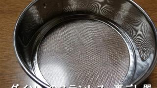 ダイソーのステンレス 裏ごし器 スイートポテト・お菓子作りに