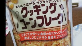 甘くないコーンフレークなら クッキングコーンフレークがおすすめ 軽い食感