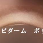 品川美容外科 ジュビダームボリフト 経過ブログ くぼみ目改善なるか ボリフトでまぶたのくぼみ 効果は!?持続期間など