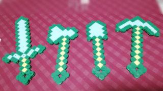 ダイソー100均のアイロンビーズでマインクラフト ダイヤモンド 剣、斧 シャベル つるはしを作りました。アイロンビーズ