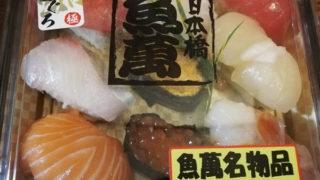 ロピアのお寿司 日本橋魚萬にぎり 本マグロ 1190円