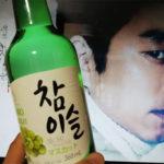 トッケビを見ながらチャミスルを飲む・・・至福のひととき 韓国ドラマ おすすめ