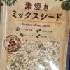 業務スーパー 素焼きミックスシード 素焼きナッツ アーモンド 松の実 かぼちゃの種 ひまわりの種