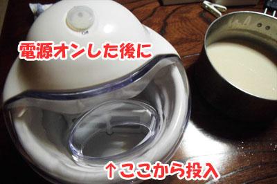 豆乳アイスクリーム マシンにセット