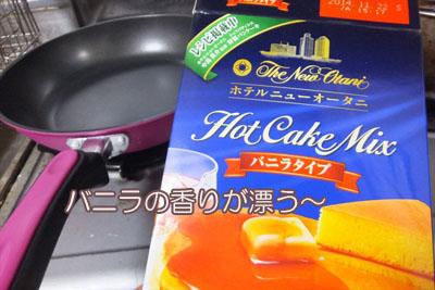 ホテルニューオータニのバニラ香り漂うホットケーキ
