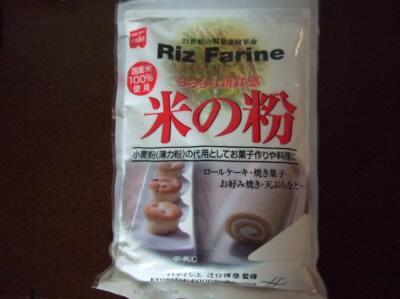 米の粉で大福作りに挑戦