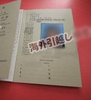マレーシア 国際免許証