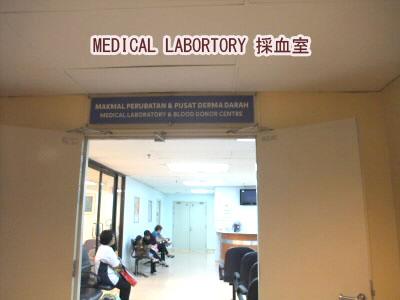 マレーシアで受ける予防接種 サイムダービー 採血室