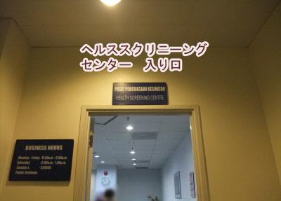 マレーシアで受ける予防接種 サイムダービー ヘルスクリニーングセンター