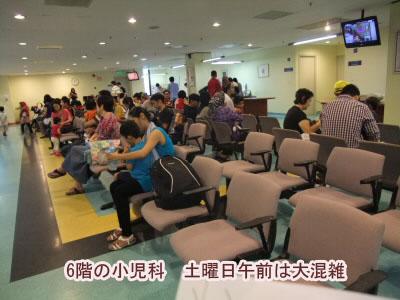 マレーシアで受ける予防接種 サイムダービー 小児科